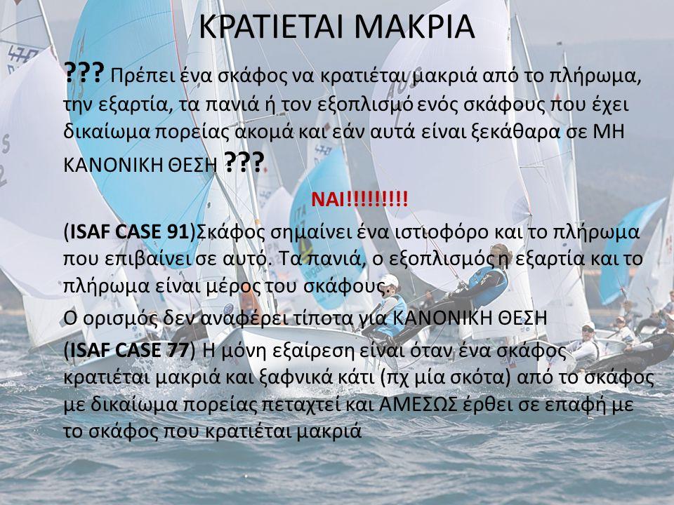 ΚΡΑΤΙΕΤΑΙ ΜΑΚΡΙΑ