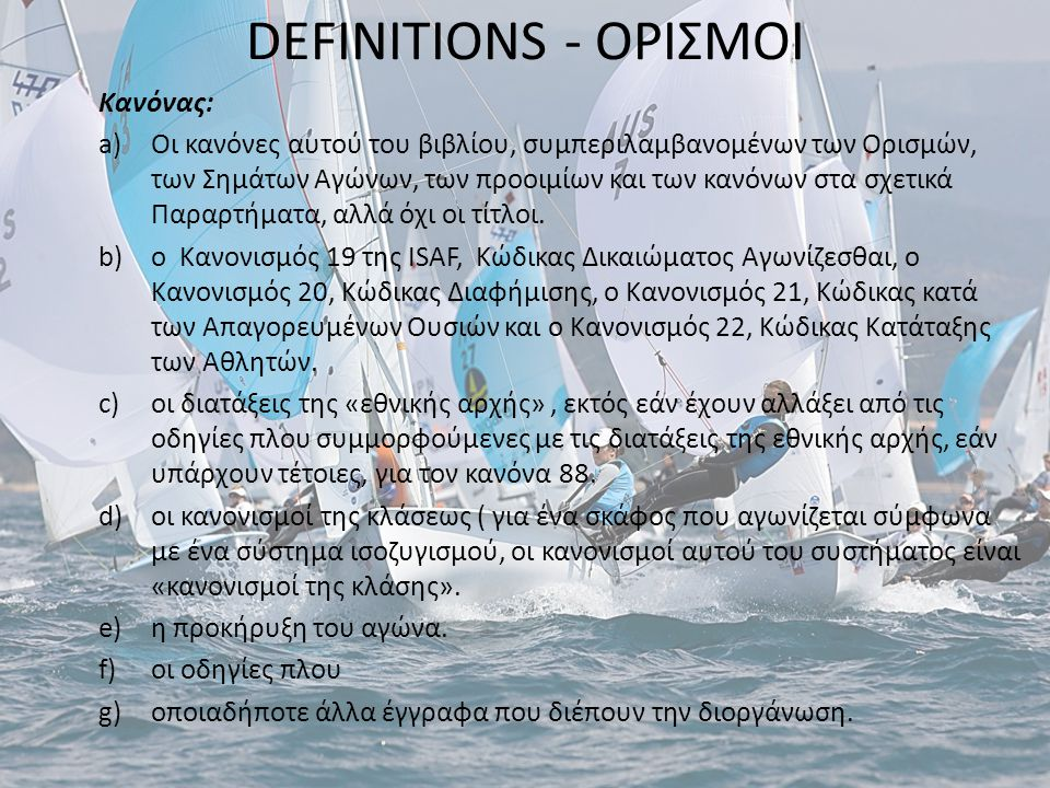 DEFINITIONS - ΟΡΙΣΜΟΙ Κανόνας: