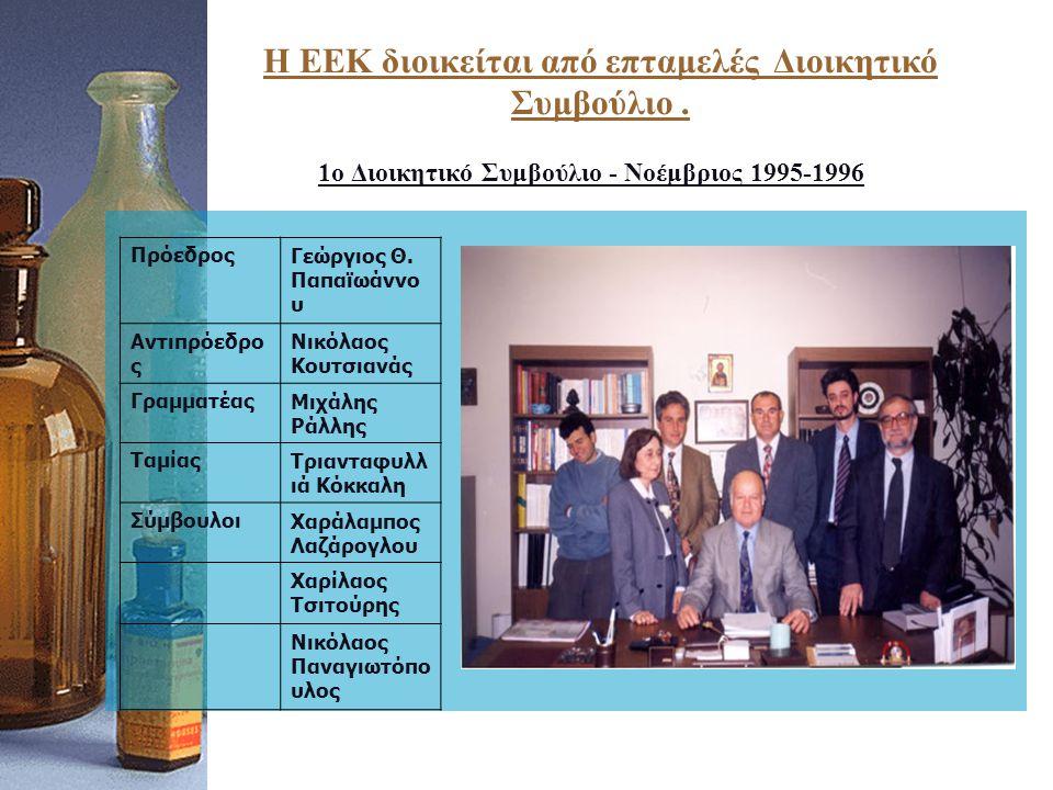 1ο Διοικητικό Συμβούλιο - Νοέμβριος 1995-1996