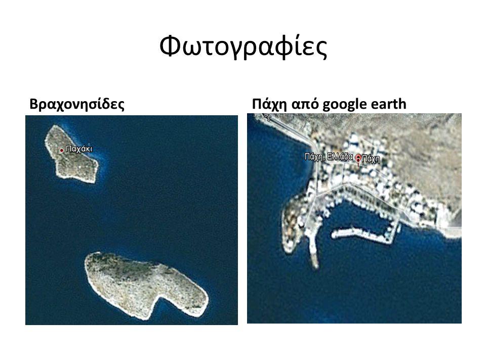 Φωτογραφίες Βραχονησίδες Πάχη από google earth