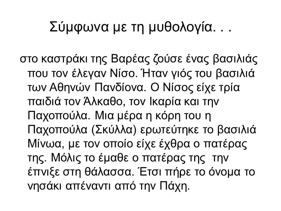 Σύμφωνα με τη μυθολογία. . .