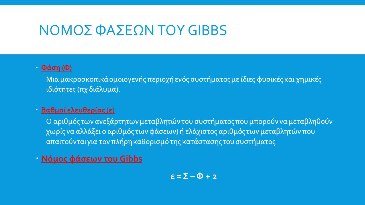 Νομος φασεων του gibbs Νόμος φάσεων του Gibbs ε = Σ – Φ + 2 Φάση (Φ)