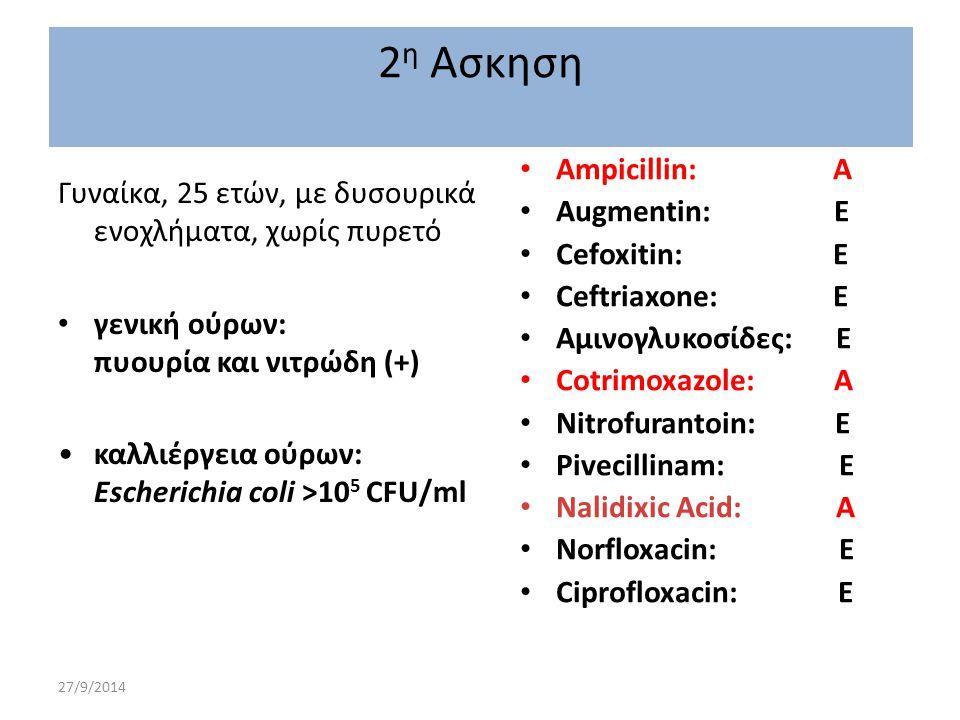 2η Ασκηση Αmpicillin: A. Augmentin: E. Cefoxitin: E.