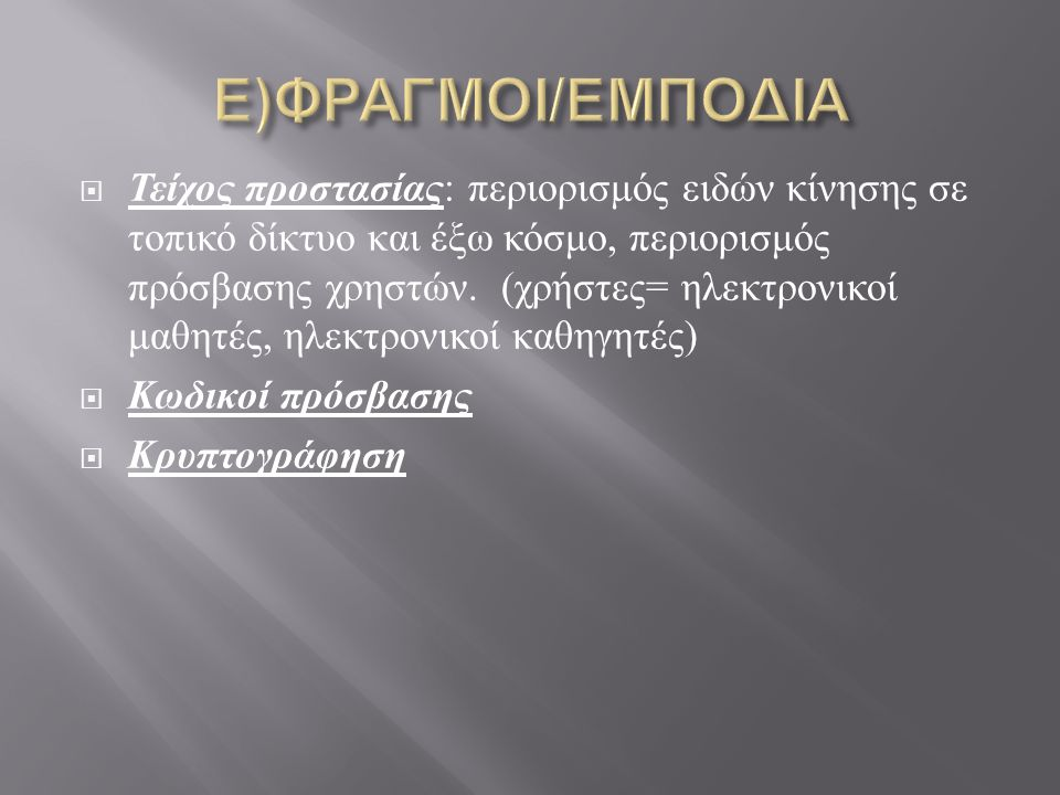Ε)ΦΡΑΓΜΟΙ/ΕΜΠΟΔΙΑ