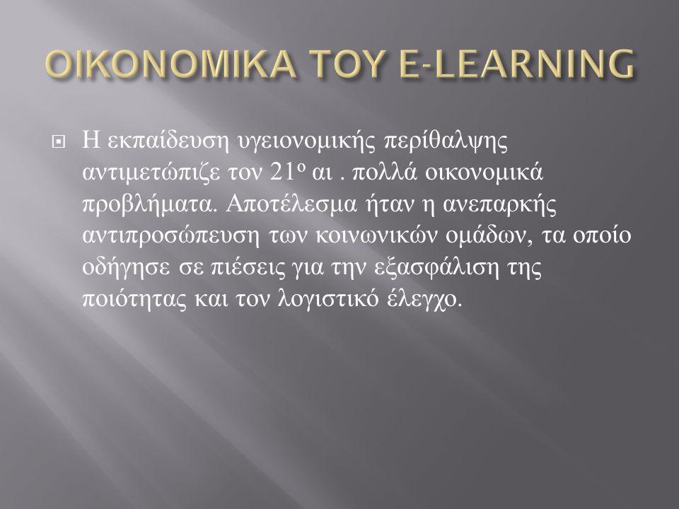 ΟΙΚΟΝΟΜΙΚΑ ΤΟΥ E-LEARNING