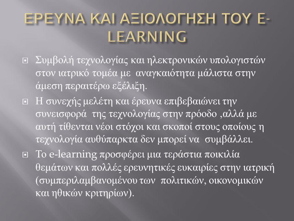 ΕΡΕΥΝΑ ΚΑΙ ΑΞΙΟΛΟΓΗΣΗ ΤΟΥ E-LEARNING