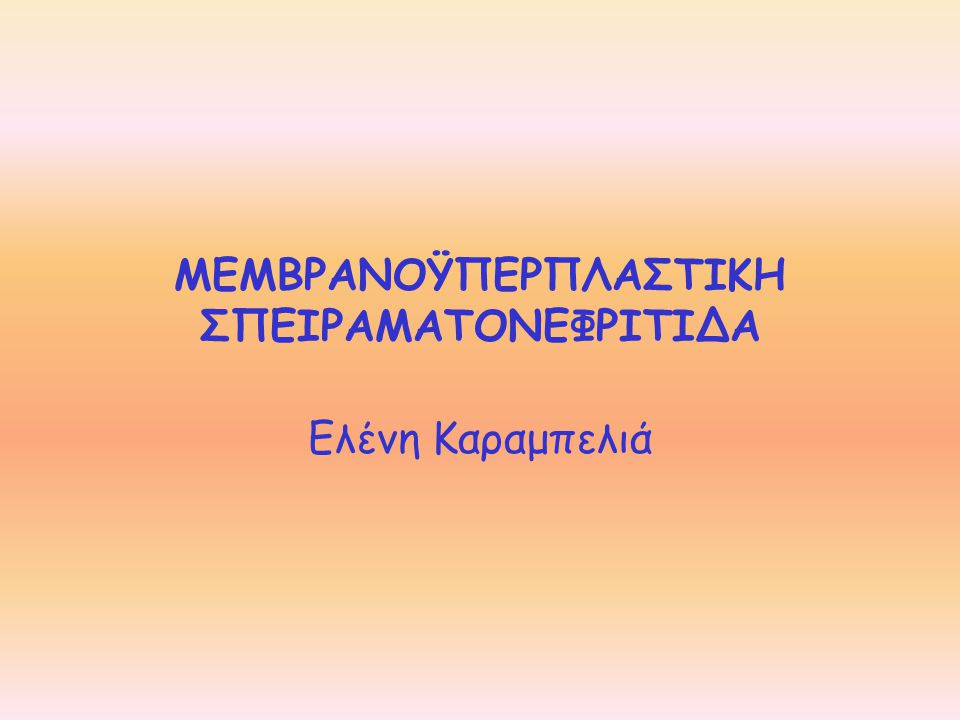 ΜΕΜΒΡΑΝΟΫΠΕΡΠΛΑΣΤΙΚΗ ΣΠΕΙΡΑΜΑΤΟΝΕΦΡΙΤΙΔΑ