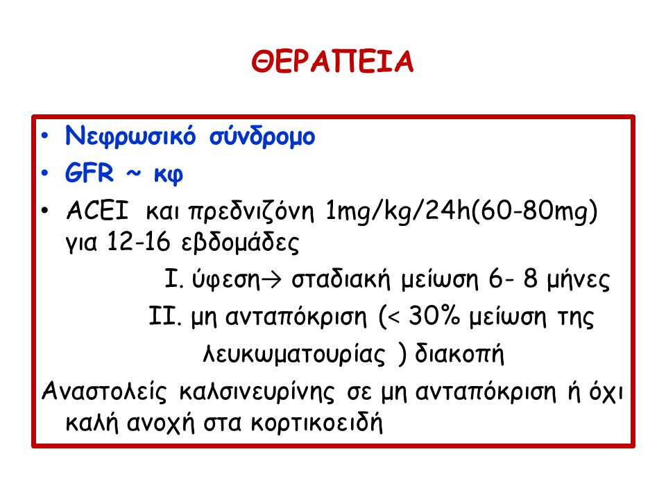 ΘΕΡΑΠΕΙΑ Νεφρωσικό σύνδρομο GFR ~ κφ