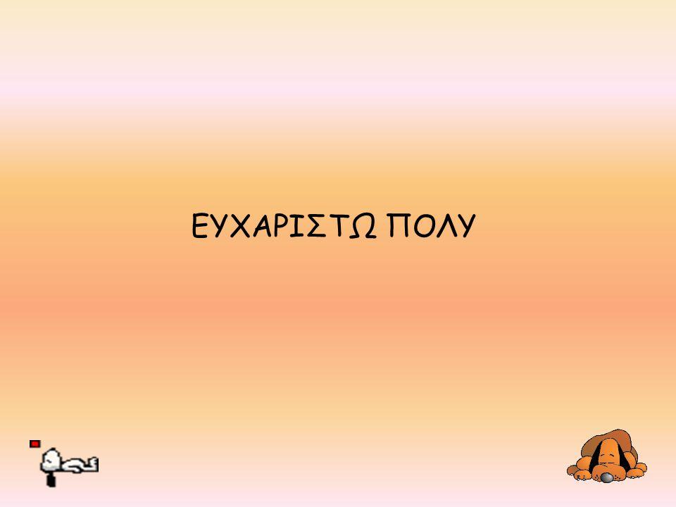 ΕΥΧΑΡΙΣΤΩ ΠΟΛΥ