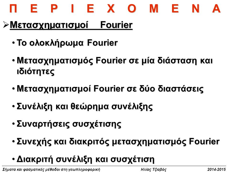 Π Ε Ρ Ι Ε Χ Ο Μ Ε Ν Α Μετασχηματισμοί Fourier Το ολοκλήρωμα Fourier