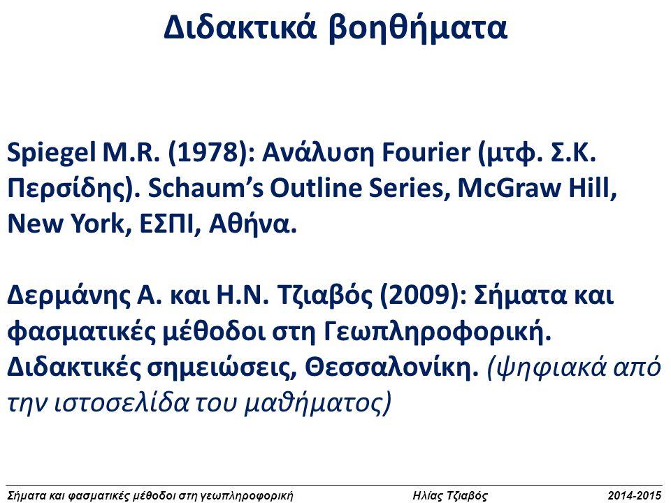 Διδακτικά βοηθήματα Spiegel M.R. (1978): Ανάλυση Fourier (μτφ. Σ.Κ. Περσίδης). Schaum's Outline Series, McGraw Hill, New York, ΕΣΠΙ, Αθήνα.