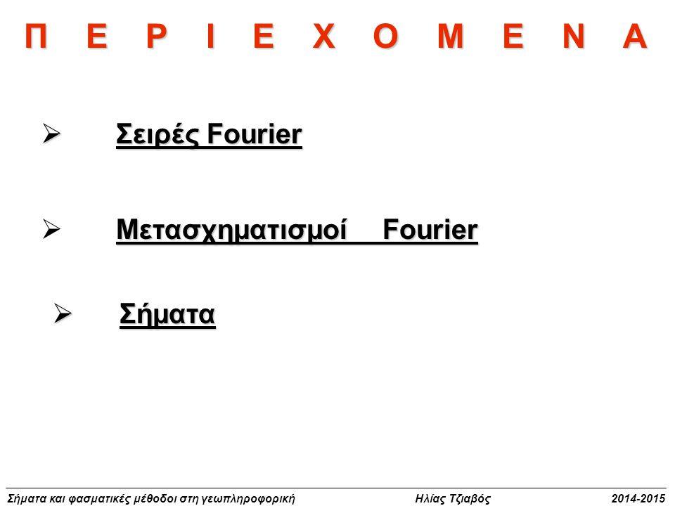 Π Ε Ρ Ι Ε Χ Ο Μ Ε Ν Α Σειρές Fourier.