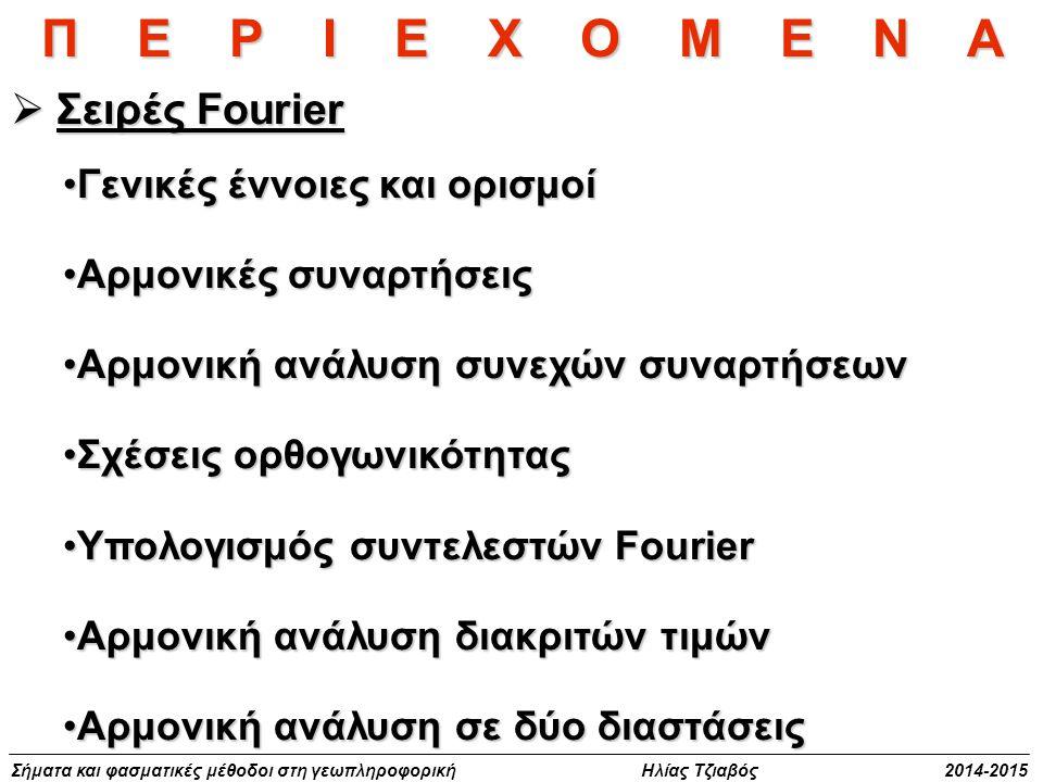 Π Ε Ρ Ι Ε Χ Ο Μ Ε Ν Α Σειρές Fourier Γενικές έννοιες και ορισμοί