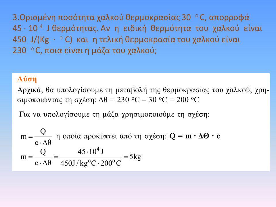 3.Ορισμένη ποσότητα χαλκού θερμοκρασίας 30 ο C, απορροφά 45 · 10 4 J θερμότητας.