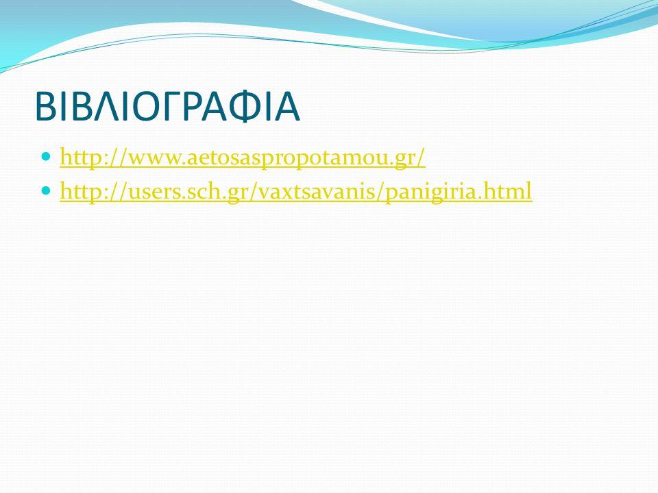 ΒΙΒΛΙΟΓΡΑΦΙΑ http://www.aetosaspropotamou.gr/