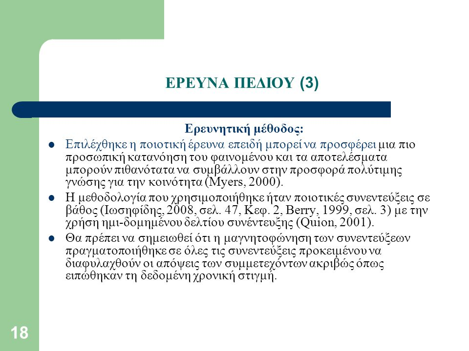 ΕΡΕΥΝΑ ΠΕΔΙΟΥ (3) Ερευνητική μέθοδος: