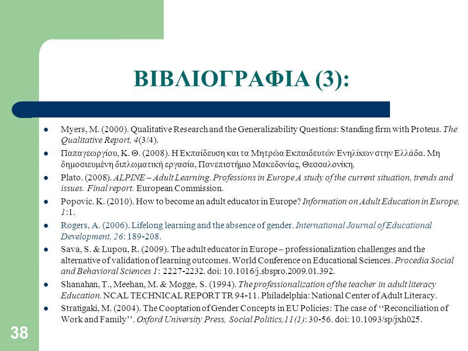 ΒΙΒΛΙΟΓΡΑΦΙΑ (3):