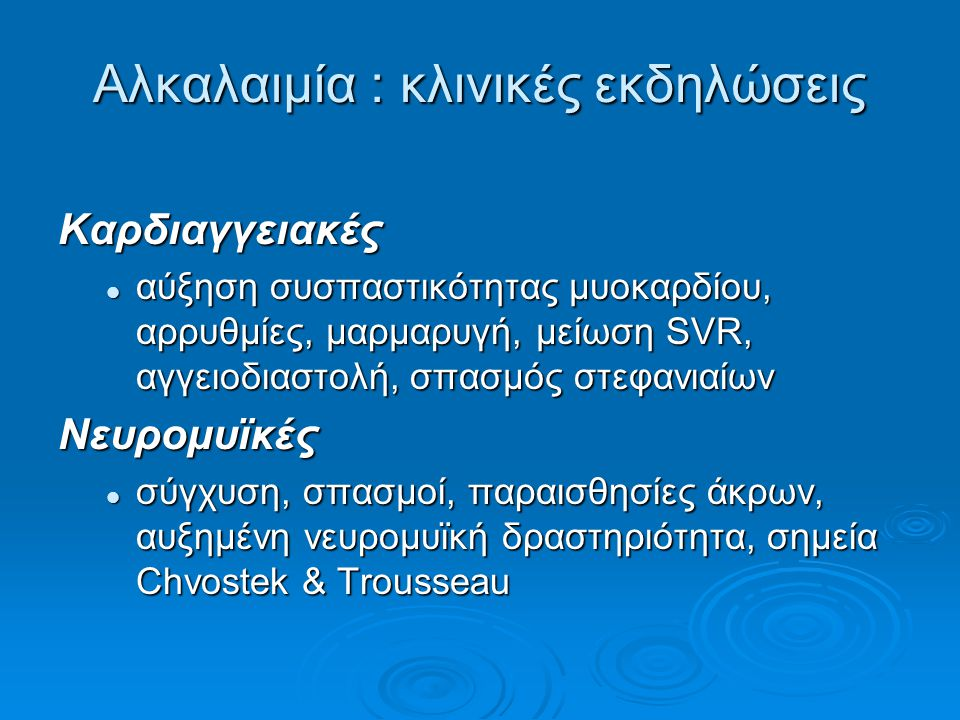Αλκαλαιμία : κλινικές εκδηλώσεις