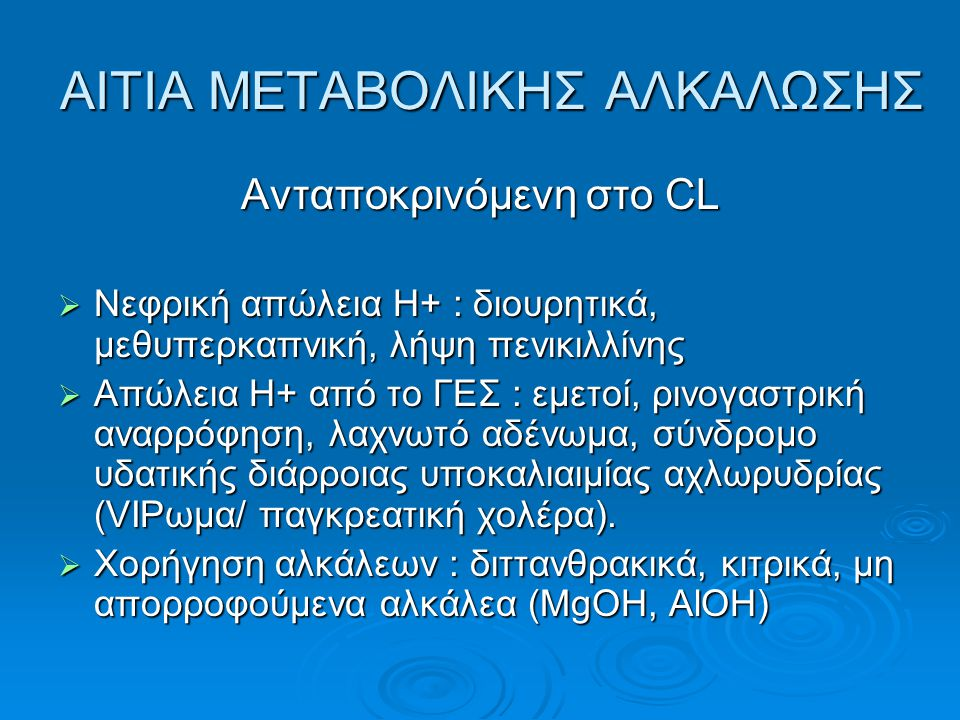 ΑΙΤΙΑ ΜΕΤΑΒΟΛΙΚΗΣ ΑΛΚΑΛΩΣΗΣ