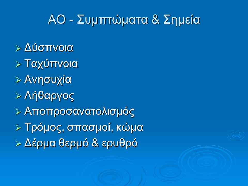 ΑΟ - Συμπτώματα & Σημεία