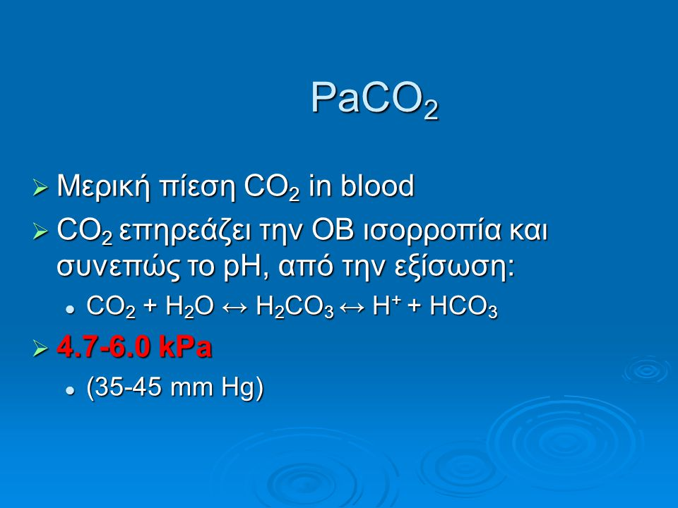 PaCO2 Μερική πίεση CO2 in blood