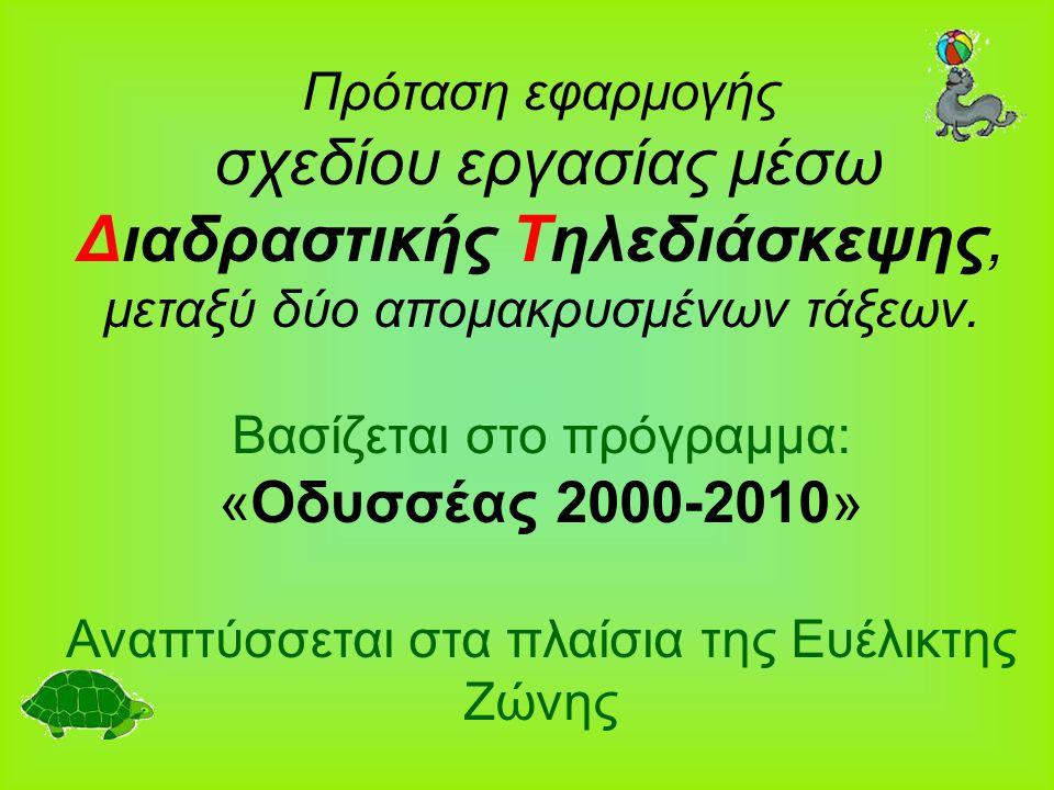 «Οδυσσέας 2000-2010» Πρόταση εφαρμογής