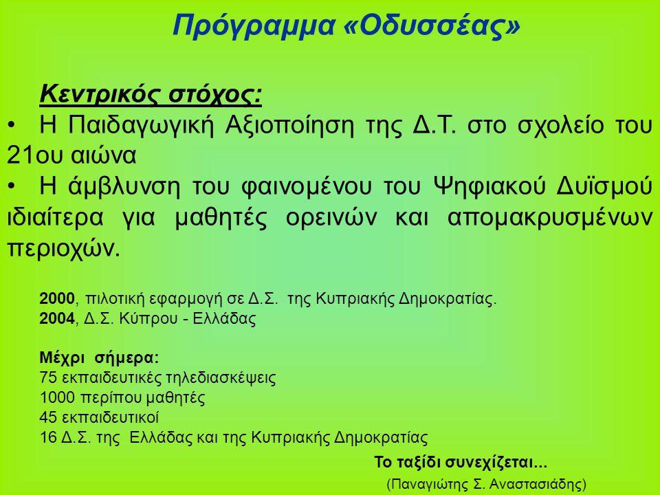 (Παναγιώτης Σ. Αναστασιάδης)
