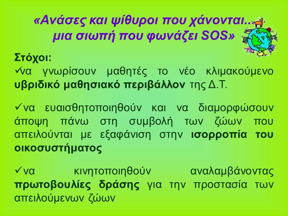 «Ανάσες και ψίθυροι που χάνονται... μια σιωπή που φωνάζει SOS»