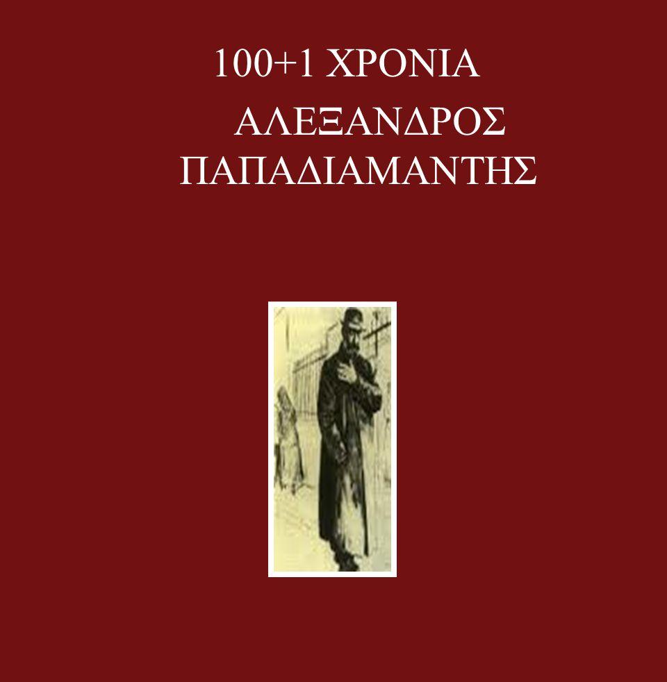 100+1 ΧΡΟΝΙΑ ΑΛΕΞΑΝΔΡΟΣ ΠΑΠΑΔΙΑΜΑΝΤΗΣ