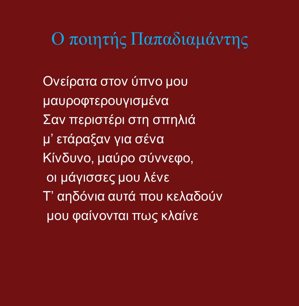 Ο ποιητής Παπαδιαμάντης
