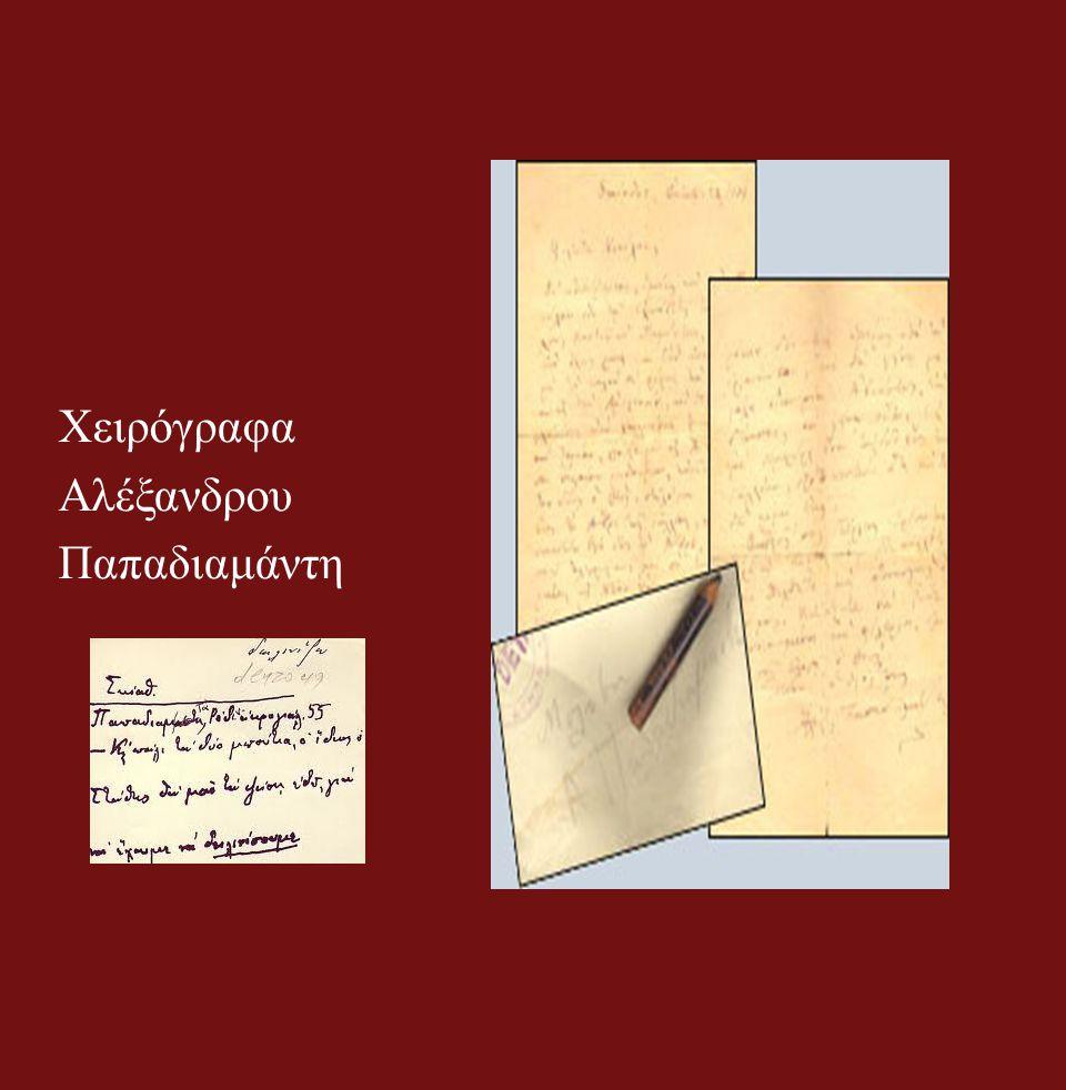 Χειρόγραφα Αλέξανδρου Παπαδιαμάντη