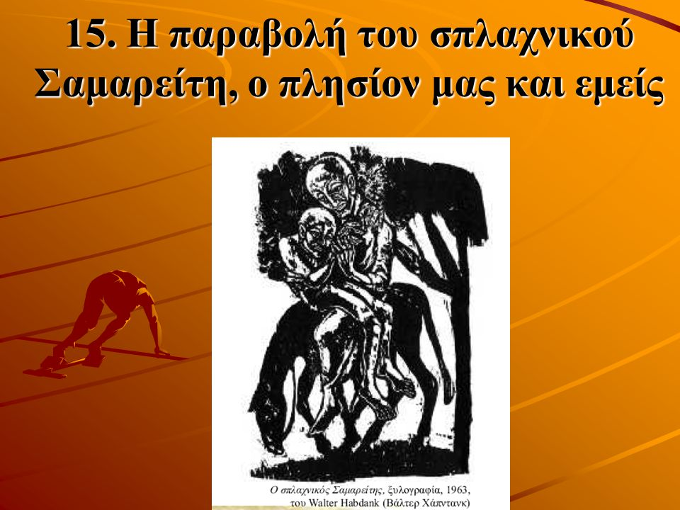 15. Η παραβολή του σπλαχνικού Σαμαρείτη, ο πλησίον μας και εμείς