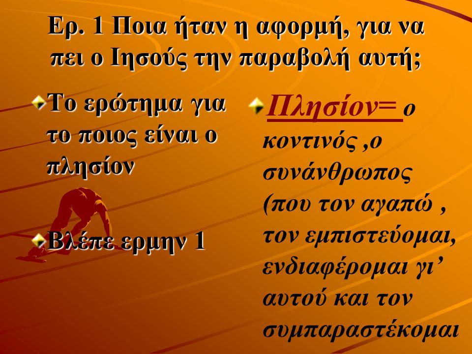 Ερ. 1 Ποια ήταν η αφορμή, για να πει ο Ιησούς την παραβολή αυτή;