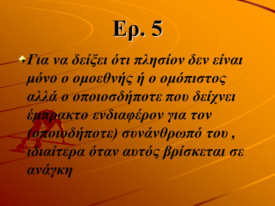 Ερ. 5