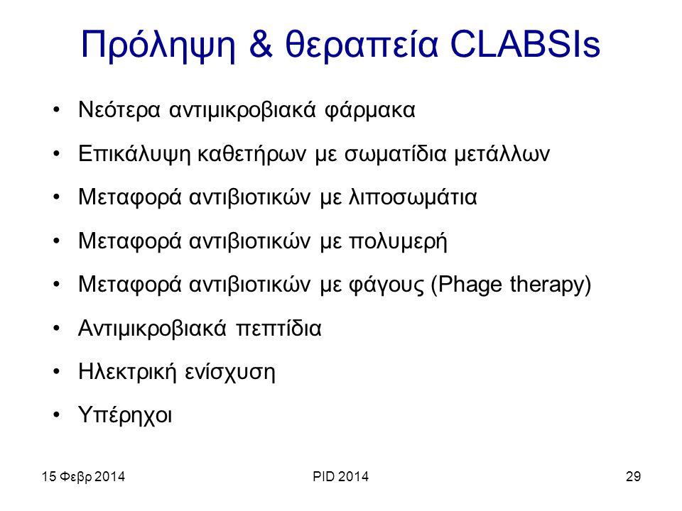 Πρόληψη & θεραπεία CLABSIs