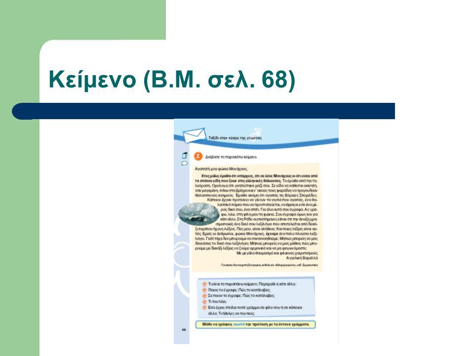 Κείμενο (Β.Μ. σελ. 68)