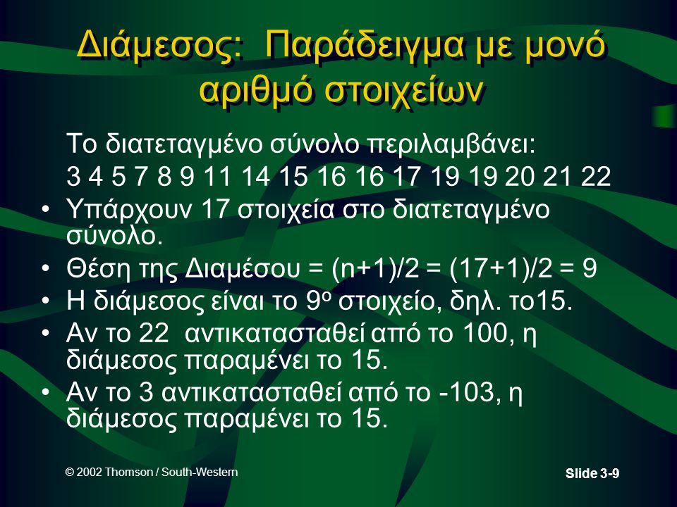 Διάμεσος: Παράδειγμα με μονό αριθμό στοιχείων