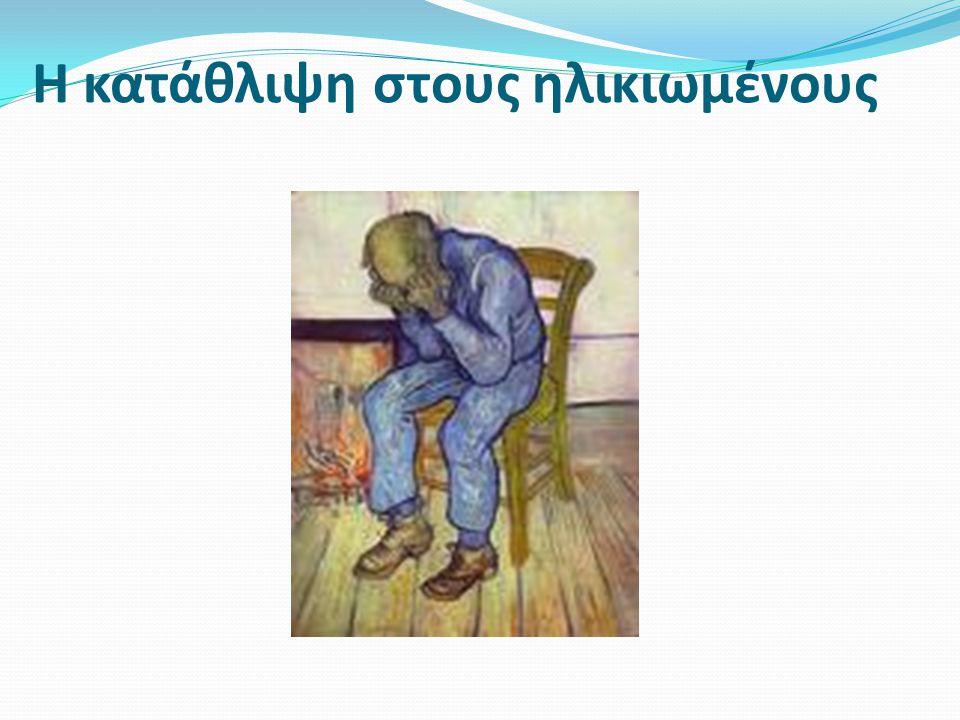 Η κατάθλιψη στους ηλικιωμένους