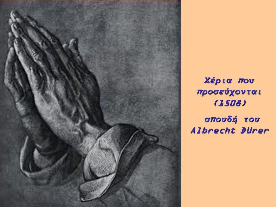 Χέρια που προσεύχονται (1508)