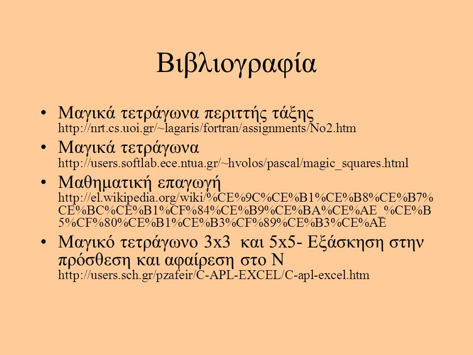 Βιβλιογραφία Μαγικά τετράγωνα περιττής τάξης http://nrt.cs.uoi.gr/~lagaris/fortran/assignments/No2.htm.