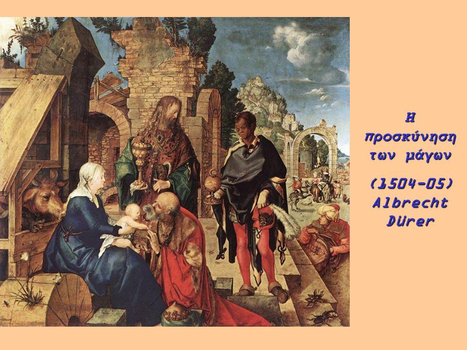 Η προσκύνηση των μάγων (1504-05) Albrecht Dürer