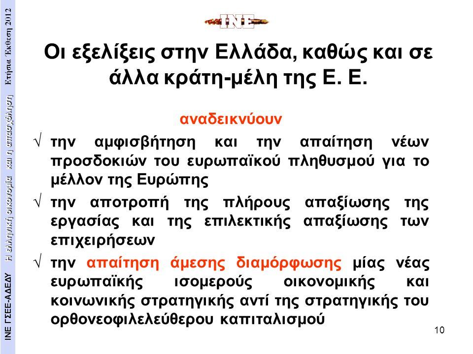 Οι εξελίξεις στην Ελλάδα, καθώς και σε άλλα κράτη-μέλη της Ε. Ε.