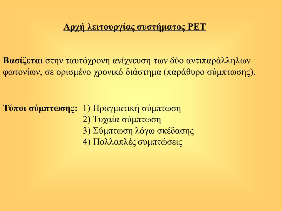 Αρχή λειτουργίας συστήματος PEΤ