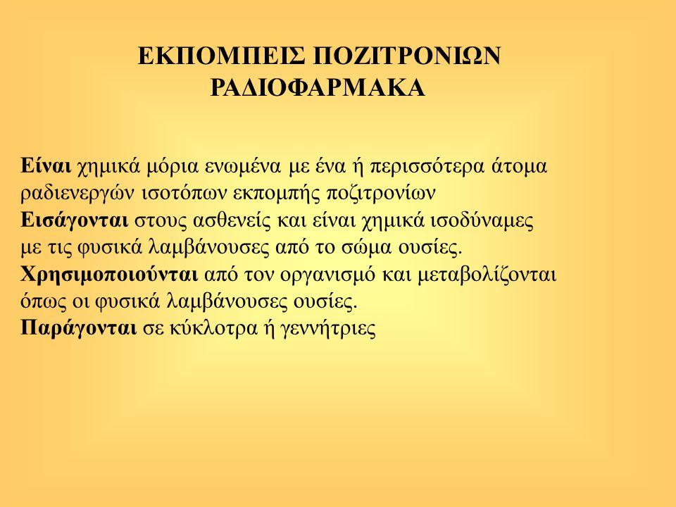 ΕΚΠΟΜΠΕΙΣ ΠΟΖΙΤΡΟΝΙΩΝ ΡΑΔΙΟΦΑΡΜΑΚΑ