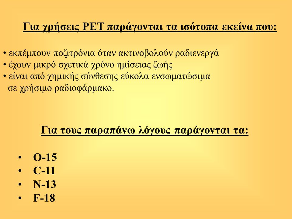 Για χρήσεις PET παράγονται τα ισότοπα εκείνα που: