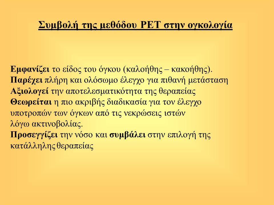 Συμβολή της μεθόδου PET στην ογκολογία