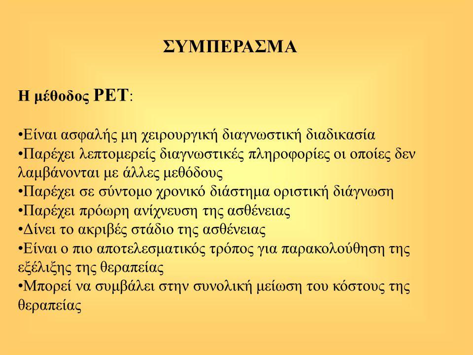 ΣΥΜΠΕΡΑΣΜΑ Η μέθοδος PET: