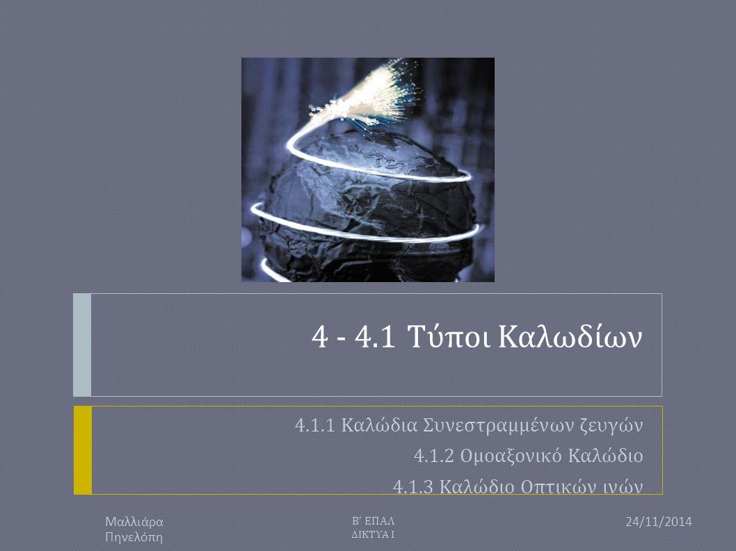 4 - 4.1 Τύποι Καλωδίων 4.1.1 Καλώδια Συνεστραμμένων ζευγών