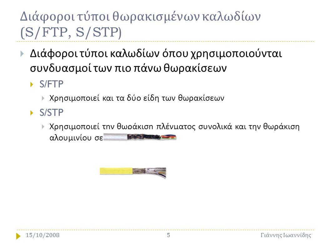 Διάφοροι τύποι θωρακισμένων καλωδίων (S/FTP, S/STP)