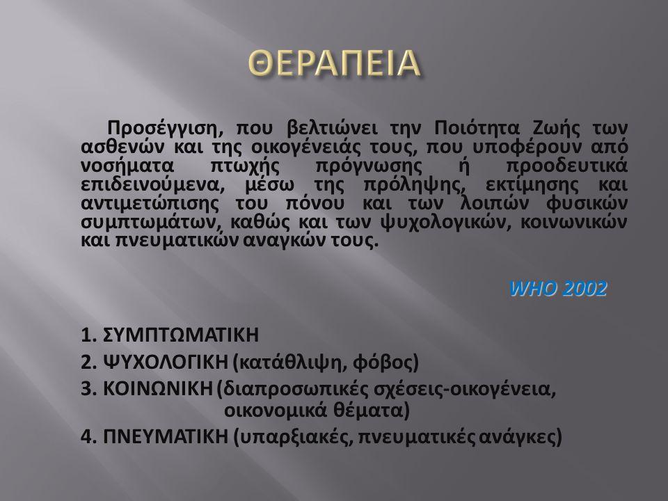 ΘΕΡΑΠΕΙΑ WHO 2002 1. ΣΥΜΠΤΩΜΑΤΙΚΗ 2. ΨΥΧΟΛΟΓΙΚΗ (κατάθλιψη, φόβος)